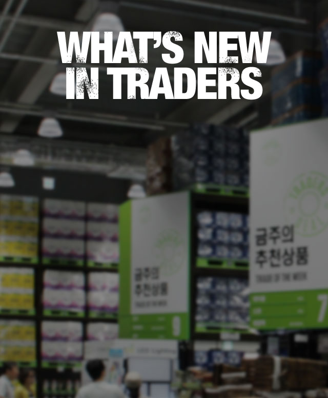 WHAT'S NEW IN TRADERS