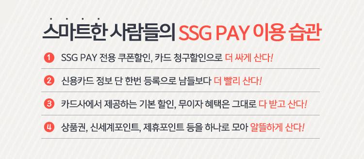 스마트한 사람들의 SSG PAY 이용습관