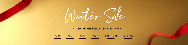 Winter Sale 2018 가을/겨울 제품을 특별한 가격에 만나보세요