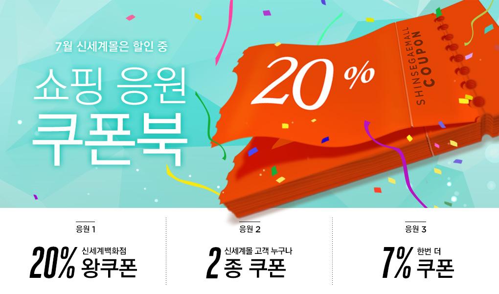 응원1 신세계백화점 20% 왕쿠폰, 응원2 신세계몰 고객누구나 2종 쿠폰, 응원3 한번더 7% 쿠폰
