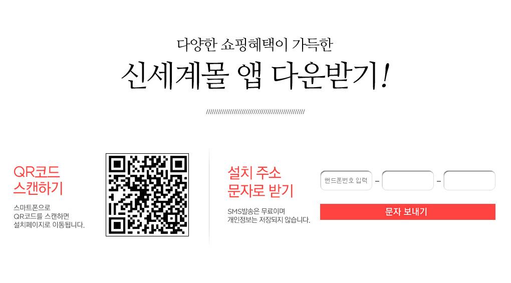 다양한 쇼핑혜택이 가득한 신세계몰 앱 다운받기