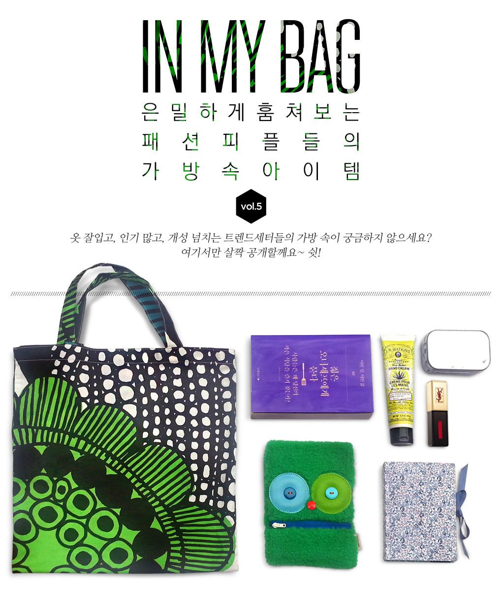 은밀하게 훔쳐보는 패션피플들의 가방 속 아이템 인마이백 릴레이 5탄 _ 김이연