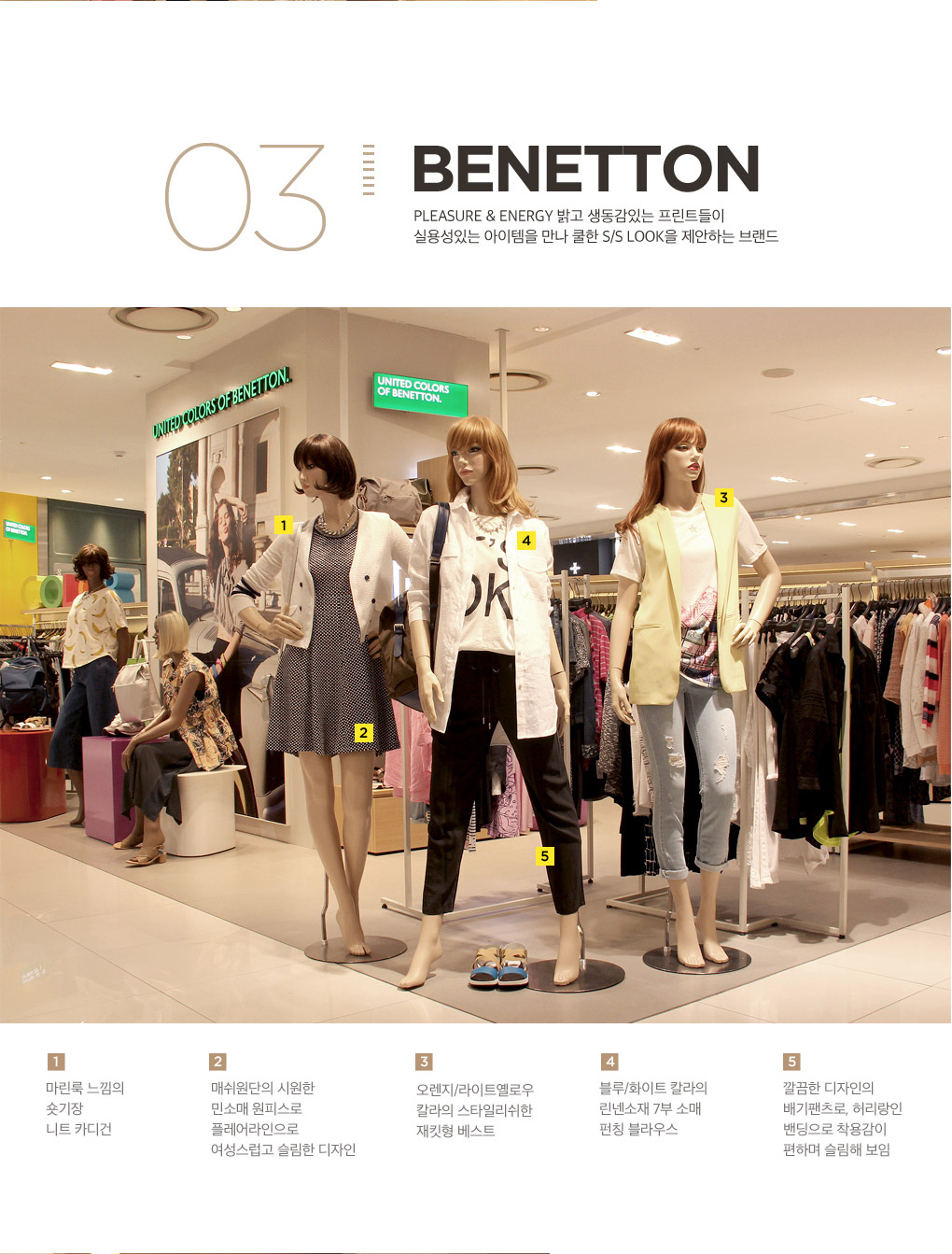03.BENETTON