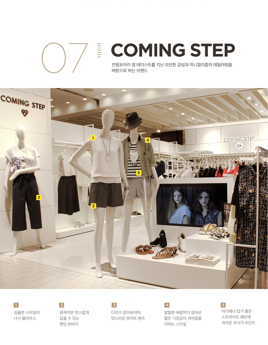 07.COMING STEP