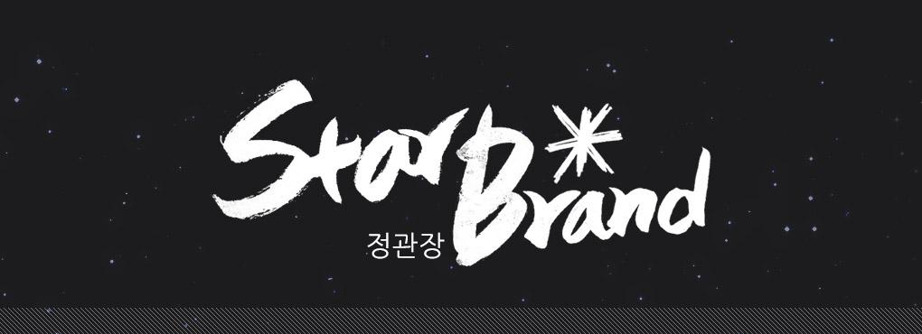STAR BRAND X 정관장