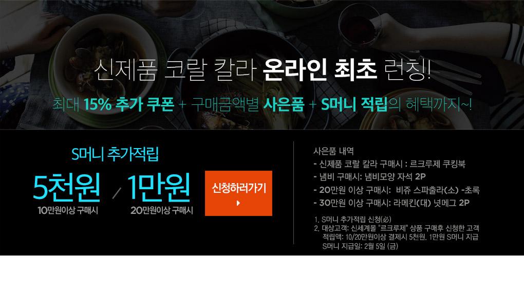신제품 코랄 칼라 온라인 최초 런칭! 구매 혜택