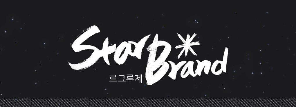 STAR BRAND X 르크루제
