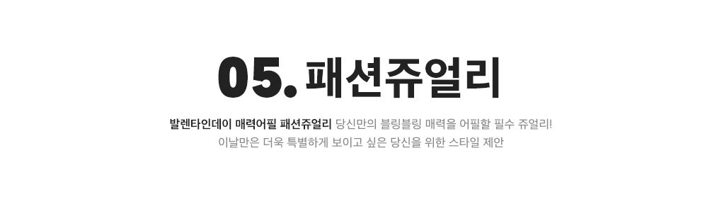 05.패션쥬얼리