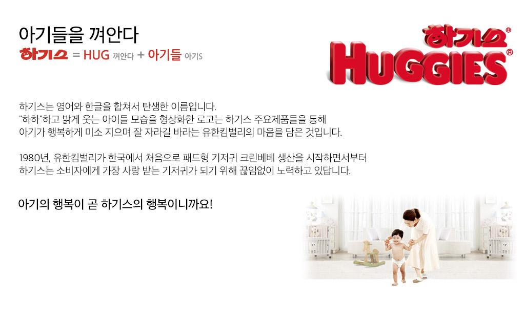 아기들을 껴안다 하기스 = HUG(껴안다) + 아기들(아기S)