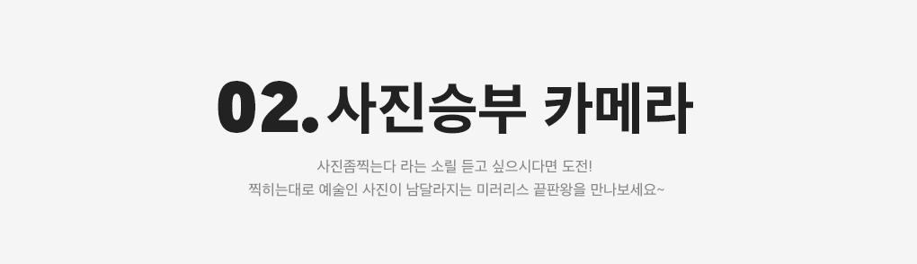02.사진승부 카메라