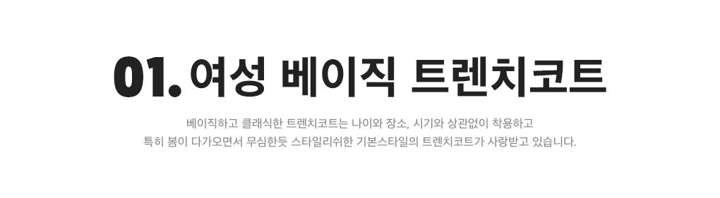 01. 여성 베이직 트렌치코트