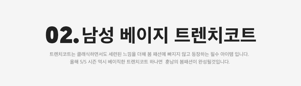 02. #남성 베이지 트렌치코트