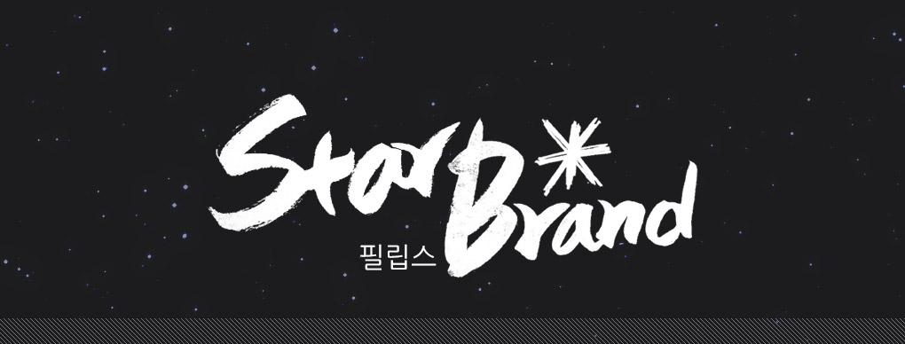 STAR BRAND X 필립스