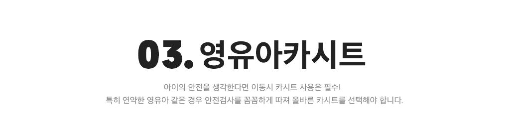 03. 영유아카시트