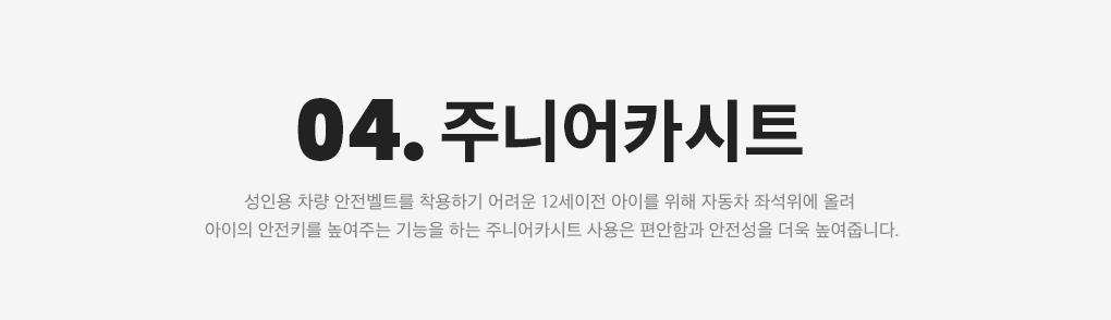 04. 주니어카시트