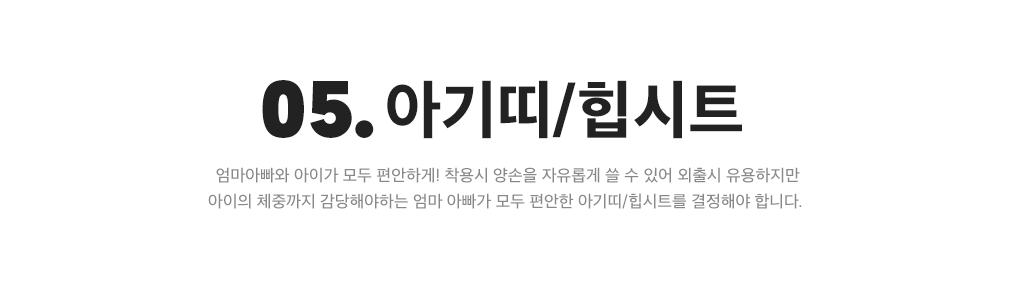 05. 아기띠/힙시트
