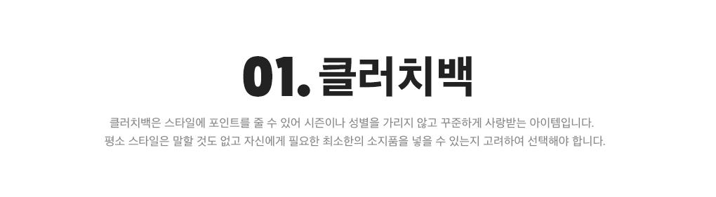 01. #클러치백