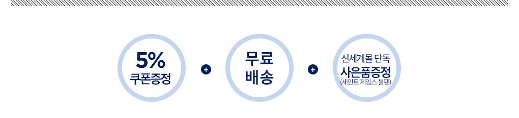 5% 쿠폰증정 + 무료배송 + 신세계몰 단독 사은품증정 (세인트제임스 볼펜)