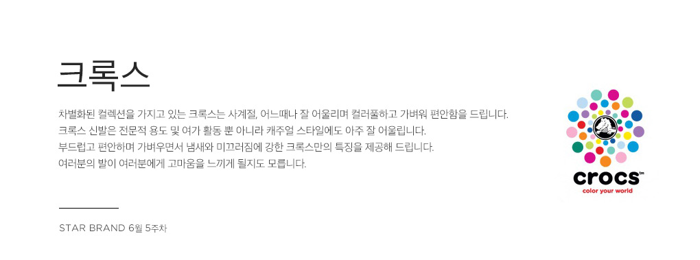 STAR BRAND 6월 5주차 - 크록스
