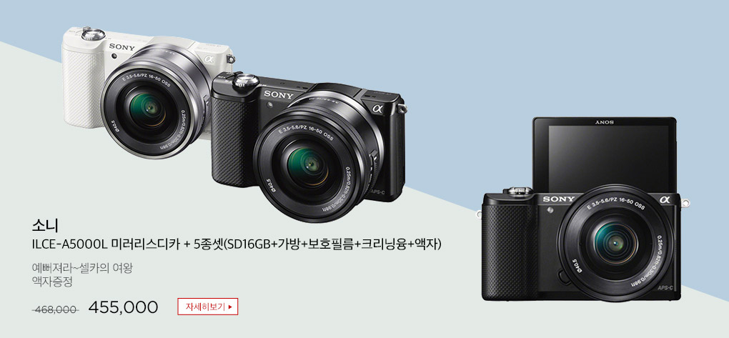소니  ILCE-A5000L 미러리스디카 + 5종셋(SD16GB+가방+보호필름+크리닝융+액자) 예뻐져라~셀카의 여왕액자증정