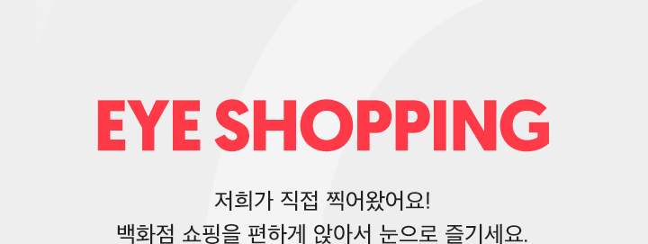 Eye shoppping