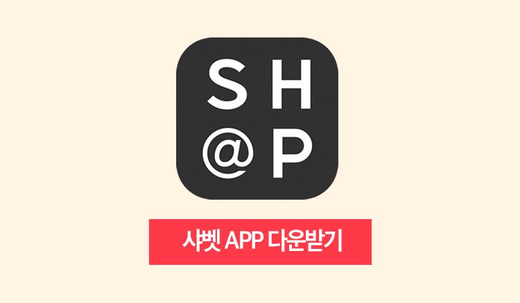 샤벳 앱 다운받기