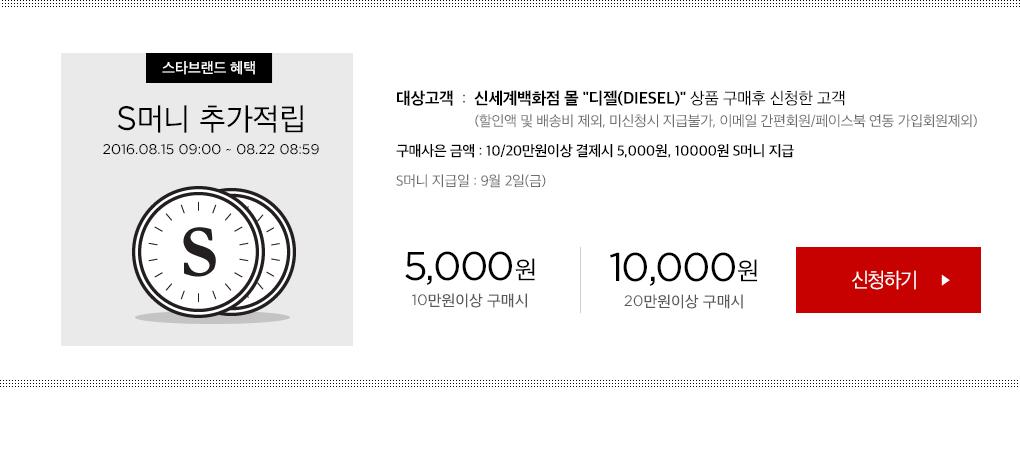 10만원이상 구매시 5,000원, 20만원이상 구매시 10,000원