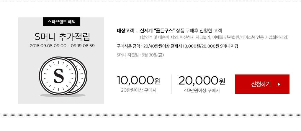 20만원이상 결제시 10,000원, 40만원이상 구매시 20,000원
