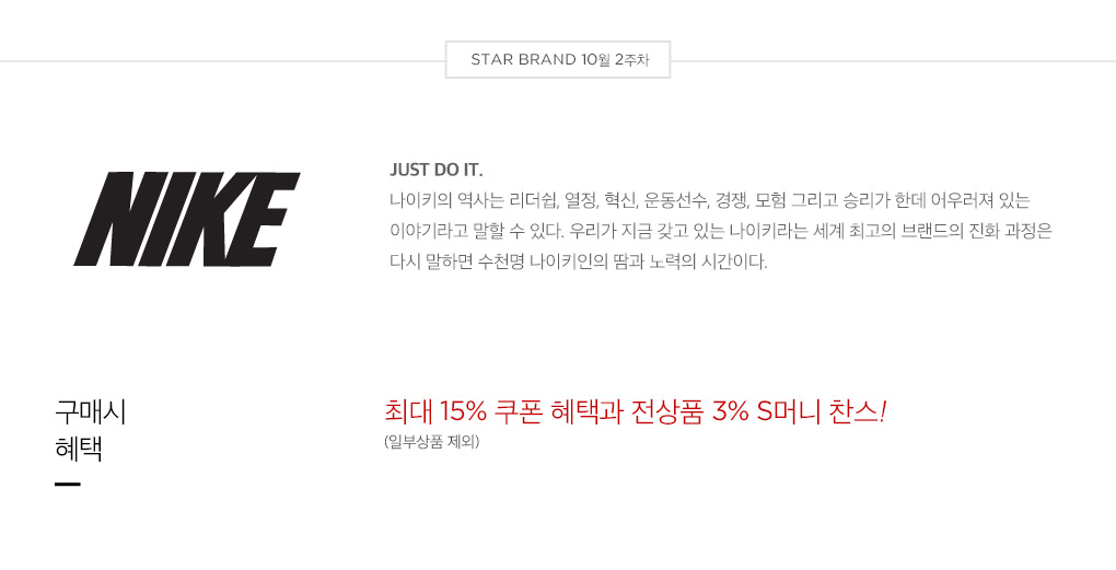 star brand 10월 2주차