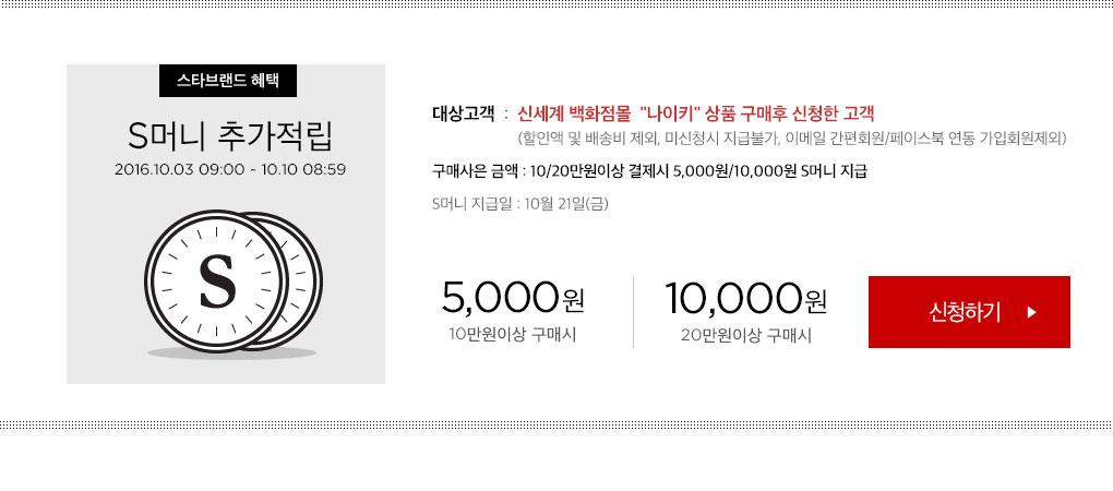 10만원이상 구매시 5,000원 20만원이상 구매시 10,000원