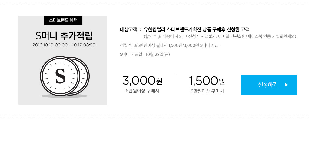 6만원이상 구매시 3,000원 3만원이상 구매시 1,500원