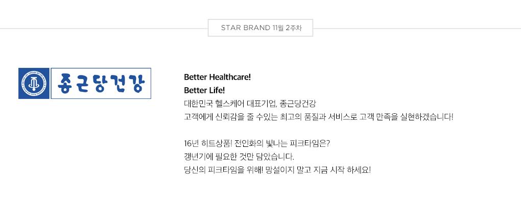 STAR BRAND 11월 2주차 - 종근당건강