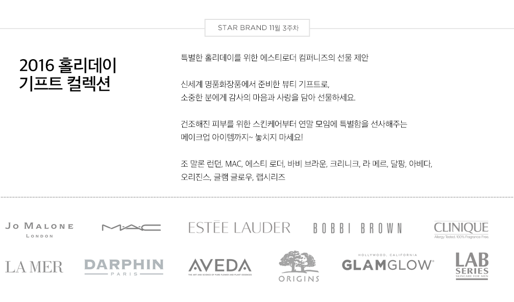 STAR BRAND 11월 3주차 - 2016 홀리데이 기프트 컬렉션