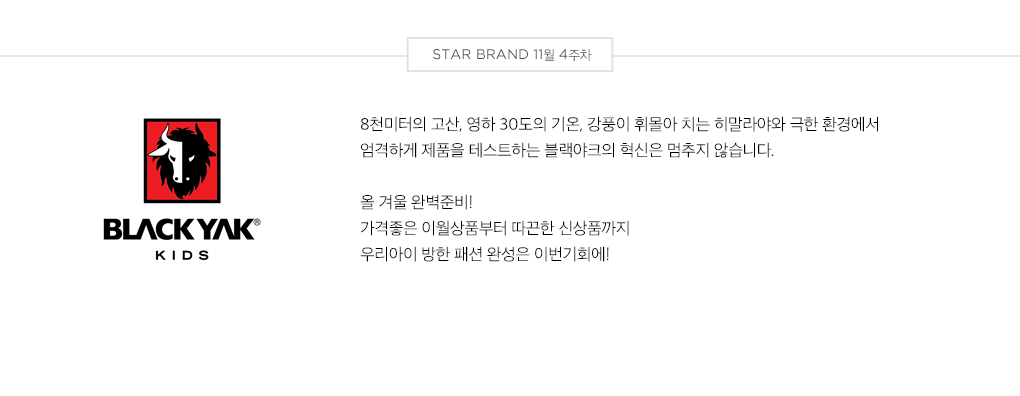 STAR BRAND 11월 4주차 - 블랙야크 키즈