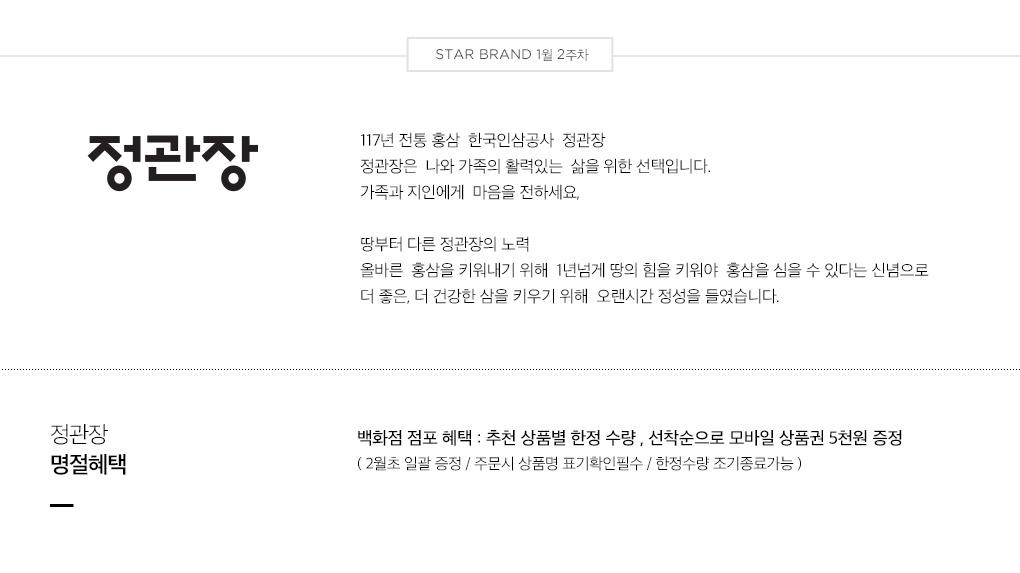 STAR BRAND 1월 2주차 - 정관장