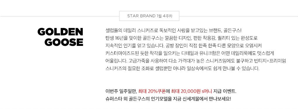 STAR BRAND 1월 4주차 - GOLDEN GOOSE