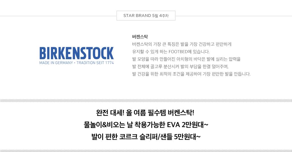 BIRKENSTOCK 브랜드 설명