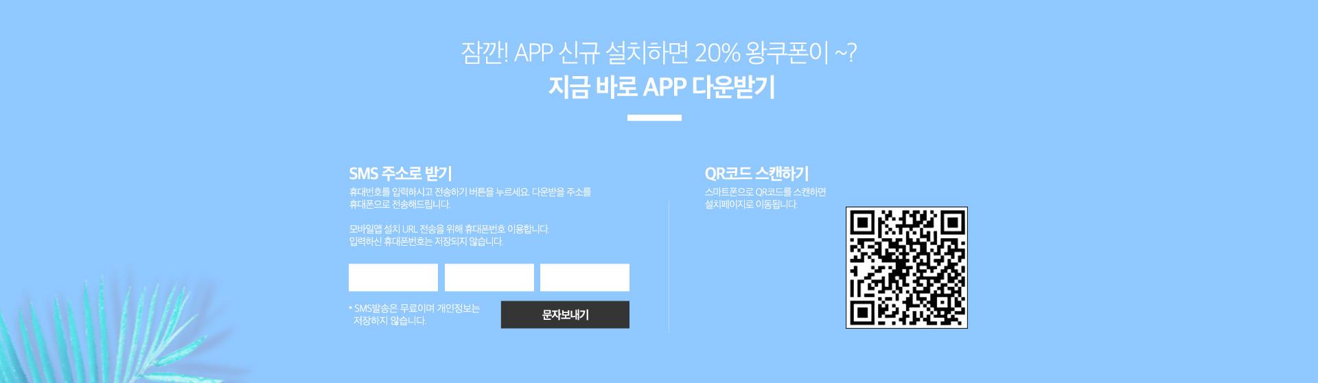 앱 다운로드 SMS 주소로 받기