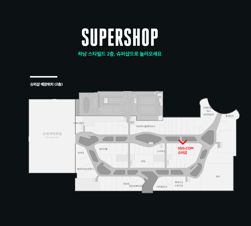 SUPERSHOP 하남 스타필드 2층, 슈퍼샵으로 놀러오세요
