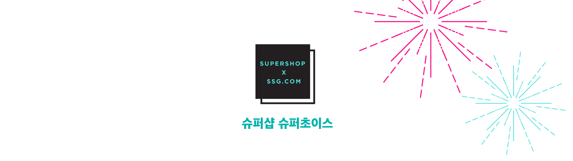 SUPERSHOP X SSG.COM