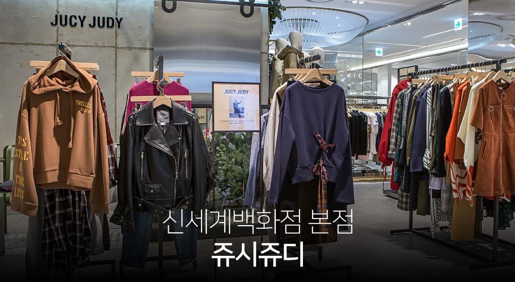 신세계백화점 본점 쥬시쥬디