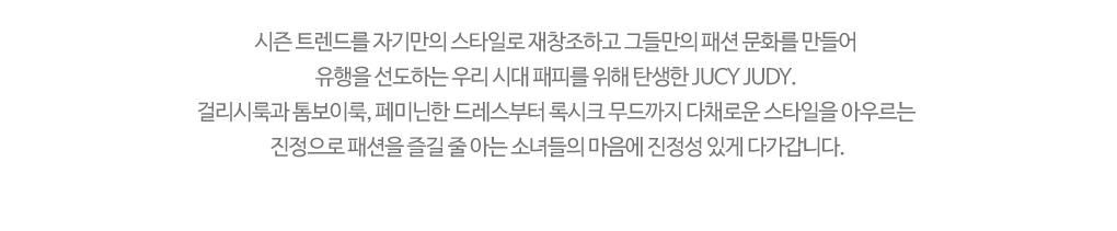 쥬시 쥬디 브랜드 소개글