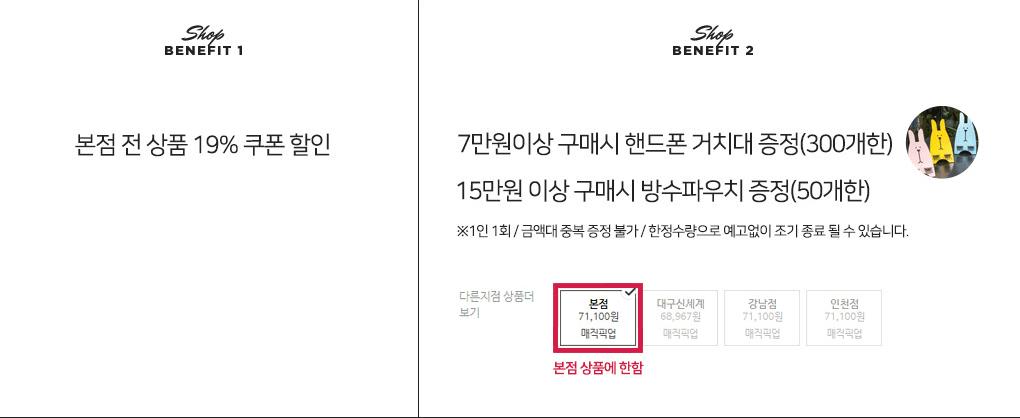 Shop Benefit 소개글