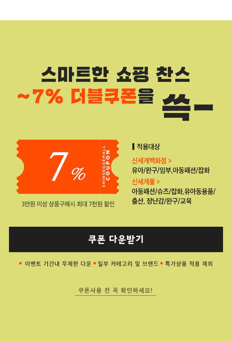스마트한 쇼핑 찬스 최대 7% 더블 쿠폰을 쓱 ?