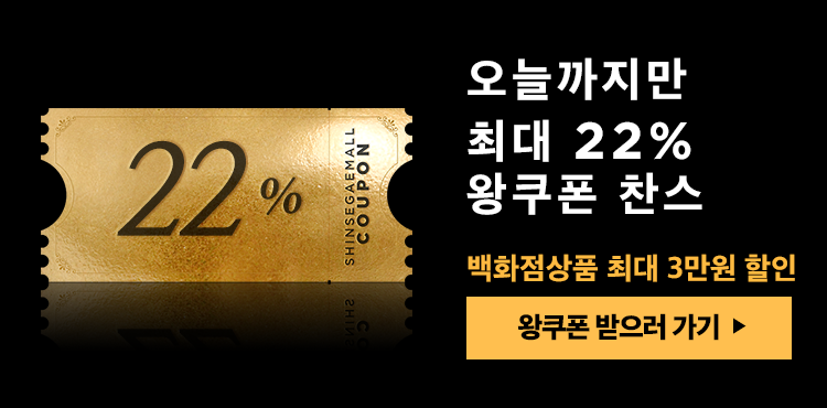 10월 10일 최대 22% 왕쿠폰 찬스 백화점상품 최대 3만원 할인 왕쿠폰 받으러 가기