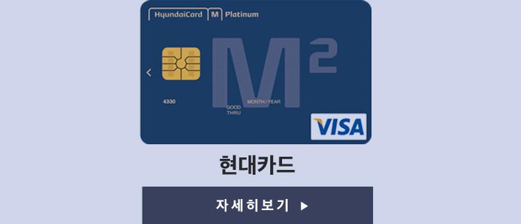 현대카드 자세히 보기