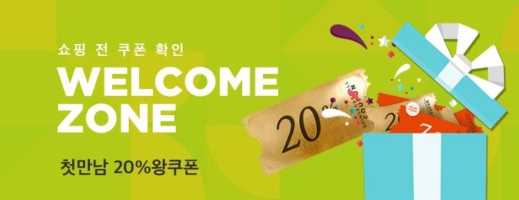 쇼핑 전 쿠폰 확인 Welcome ZONE 첫만남 20% 왕쿠폰
