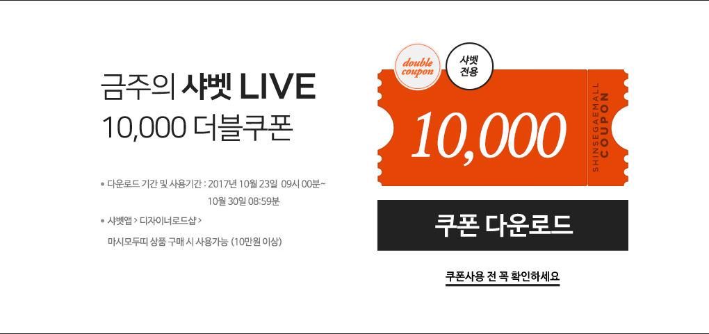 금주의 샤벳 LIVE 10,000원 더블쿠폰