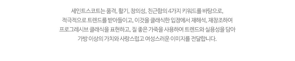 신세계백화점 하남점 세인트스코트 브랜드 소개글