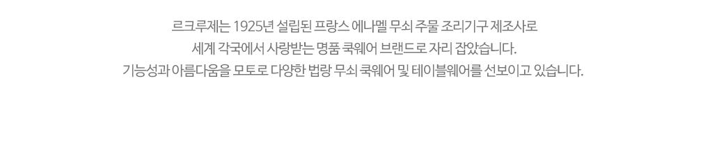 르크루제 브랜드 소개글